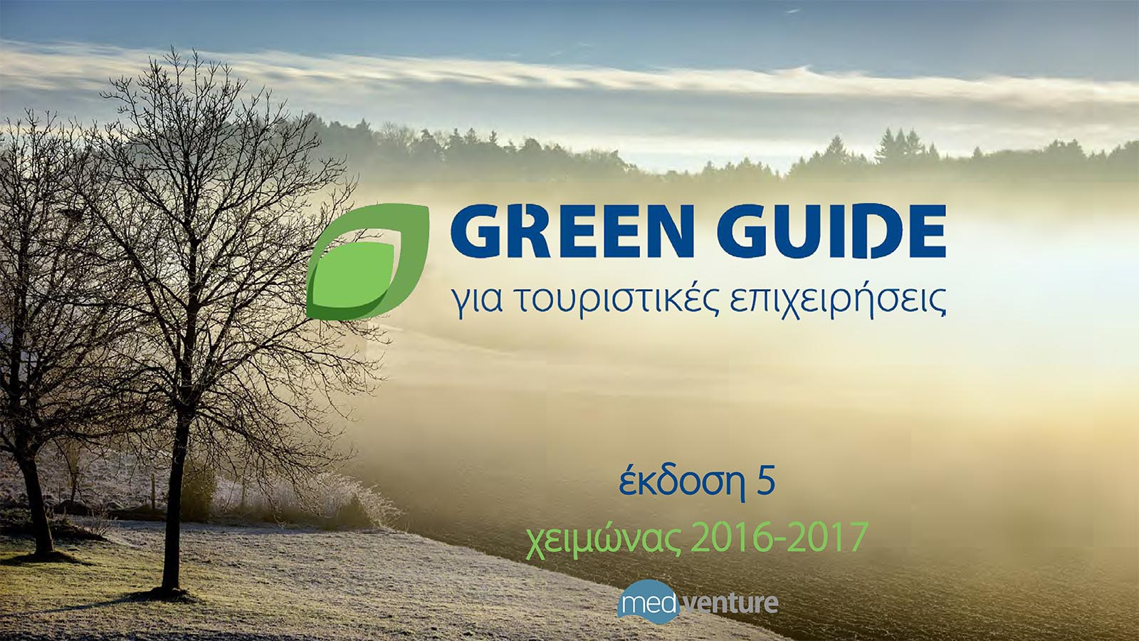 Green Guide Issue 5